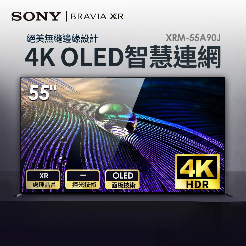 索尼SONY 55型4K OLED智慧連網電視