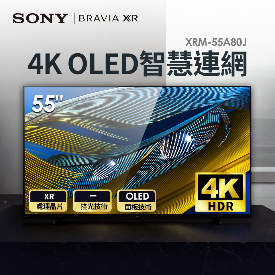 索尼SONY 55型4K OLED智慧連網顯示器