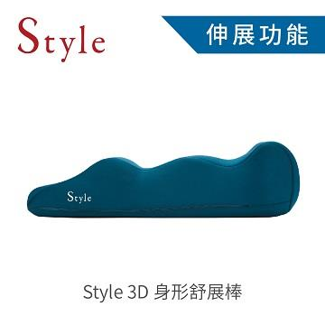 Style 3D身形舒展棒