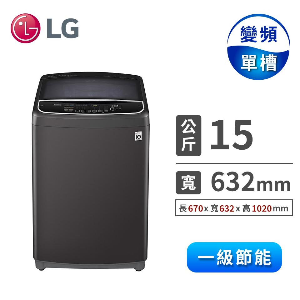 LG 15公斤Wifi直驅變頻洗衣機