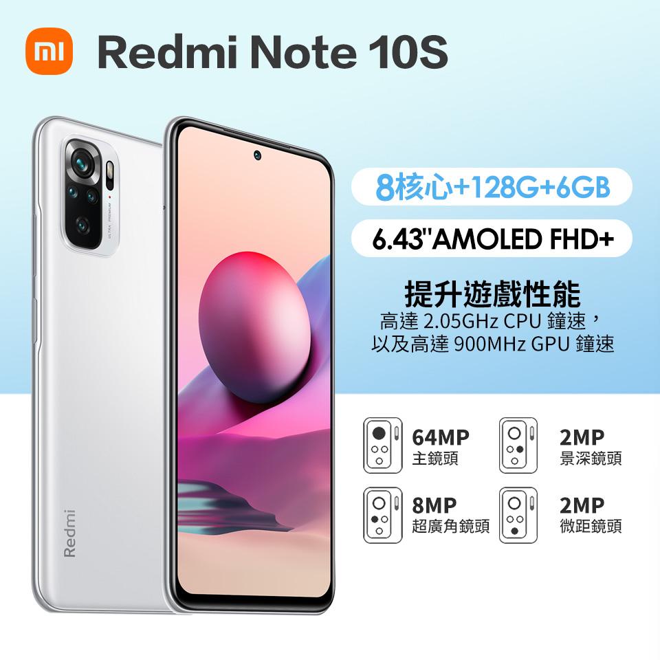 Redmi Note 10s 6G+128G(卵石白)