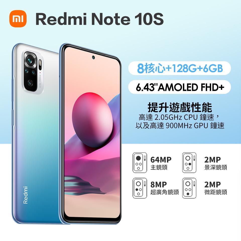 Redmi Note 10s 6G+128G(海洋藍)
