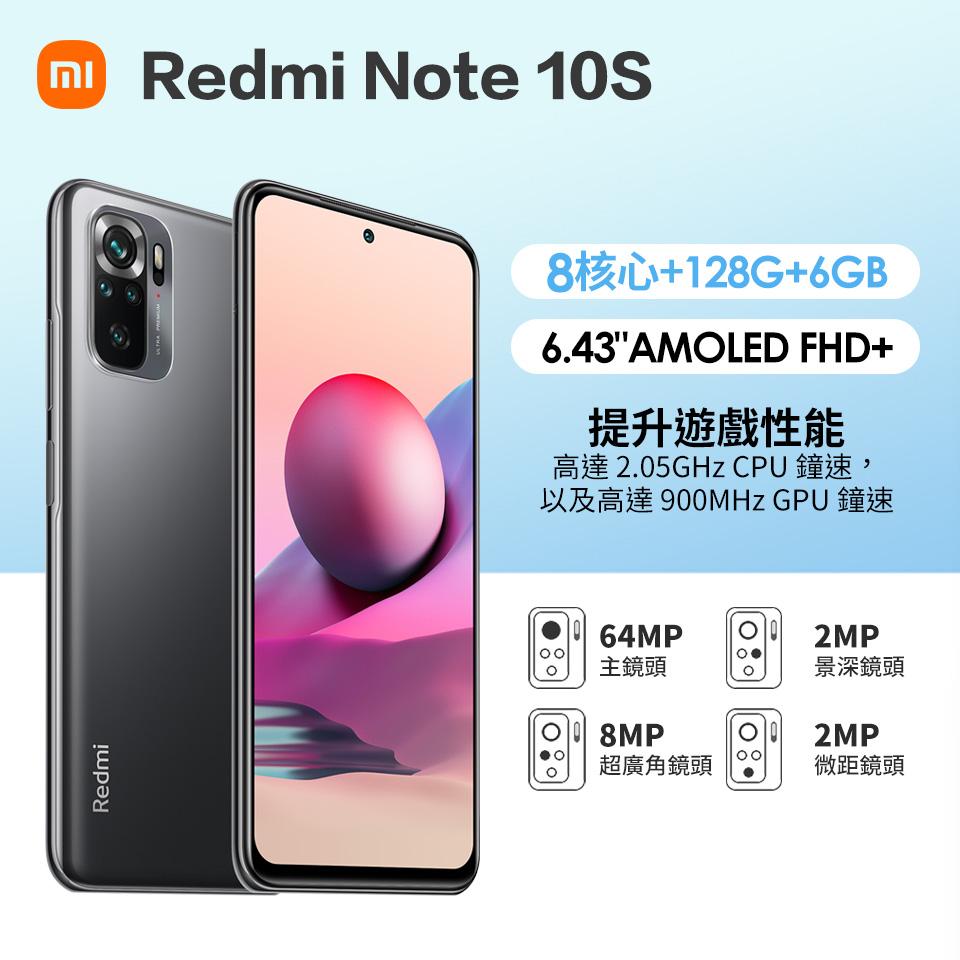 Redmi Note 10s 6G+128G(瑪瑙灰)