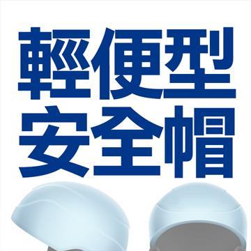 贈品-輕便型安全帽