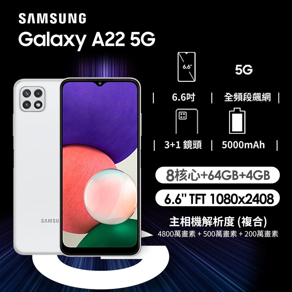 SAMSUNG Galaxy A22 5G 4G/64G 冰河霧