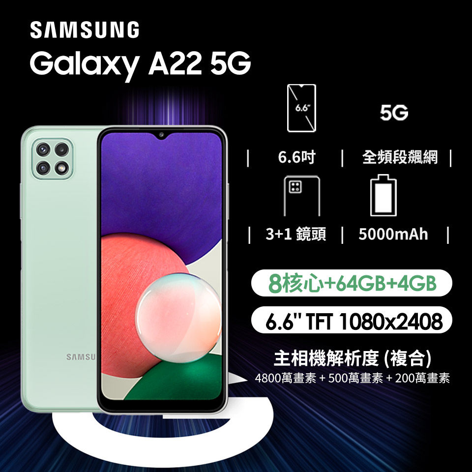 SAMSUNG Galaxy A22 5G 4G/64G 薄荷霧