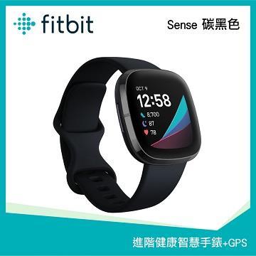 Fitbit Sense 碳黑色 進階健康智慧手錶