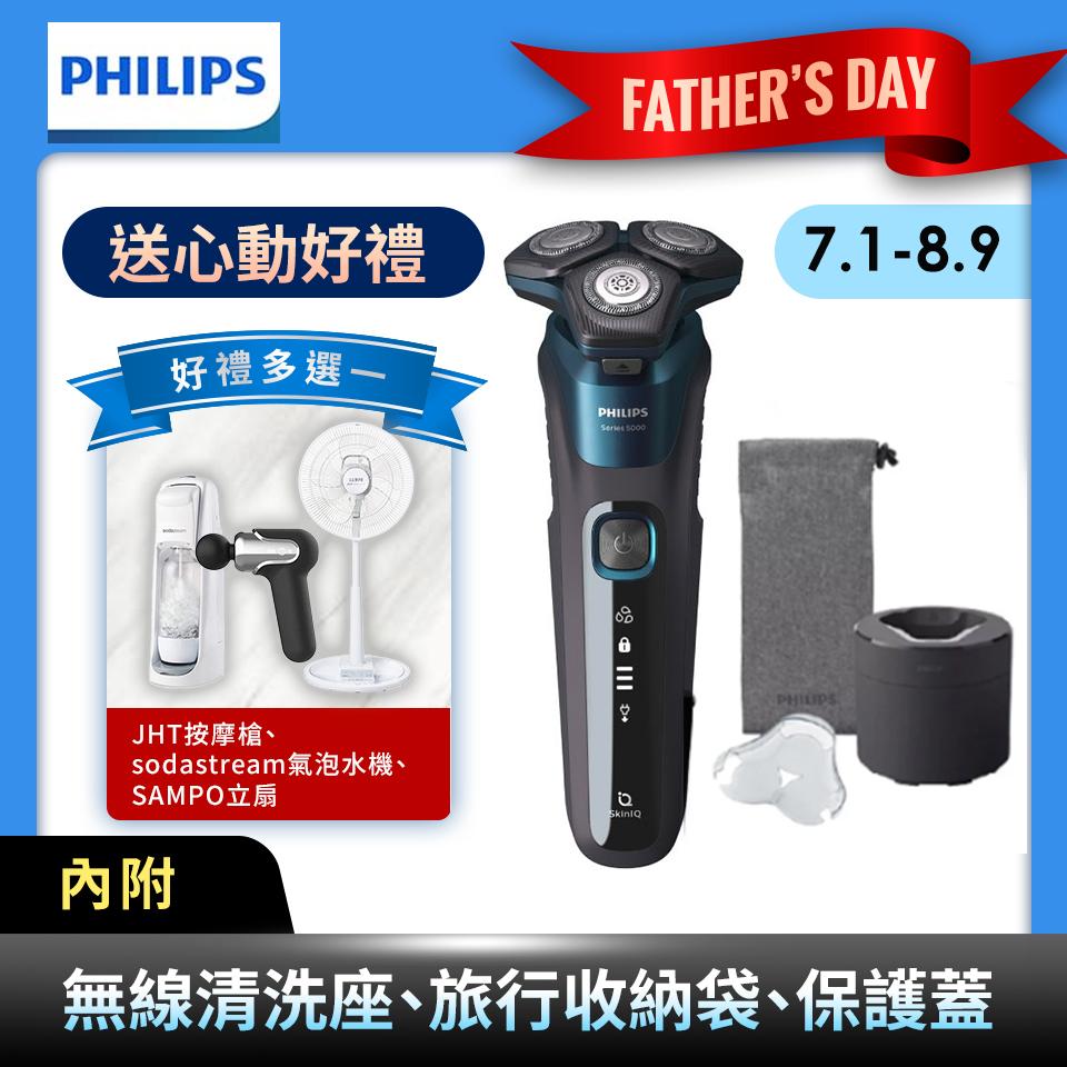 飛利浦Philips 5系列三刀頭電鬍刀超值組