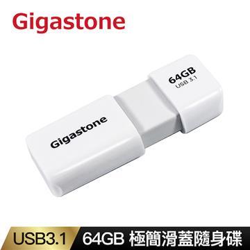 Gigastone UD3202 64G滑蓋隨身碟-白