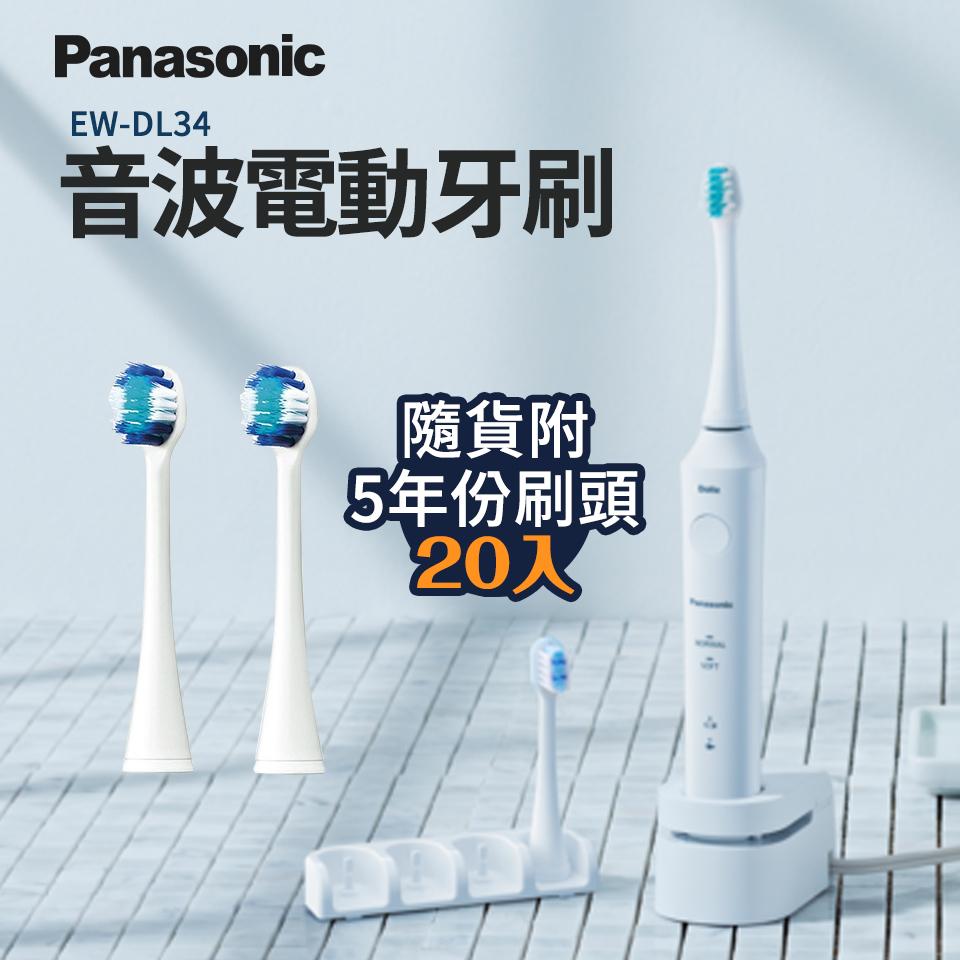 國際牌Panasonic 音波電動牙刷 超值組
