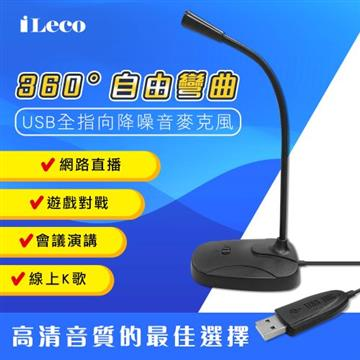 iLeco USB全指向降噪麥克風