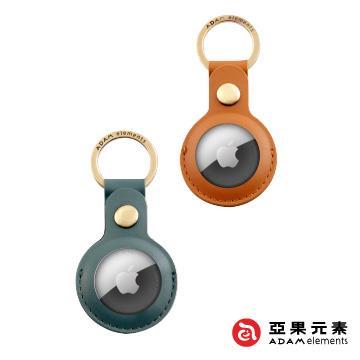 ADAM AirTag 皮革鑰匙圈