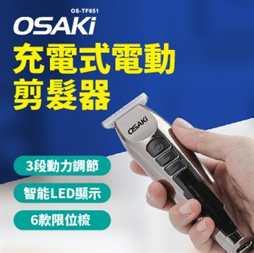 OSAKI 充電式電動剪髮器