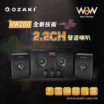 OZAKI Real Woofer RW200藍牙喇叭