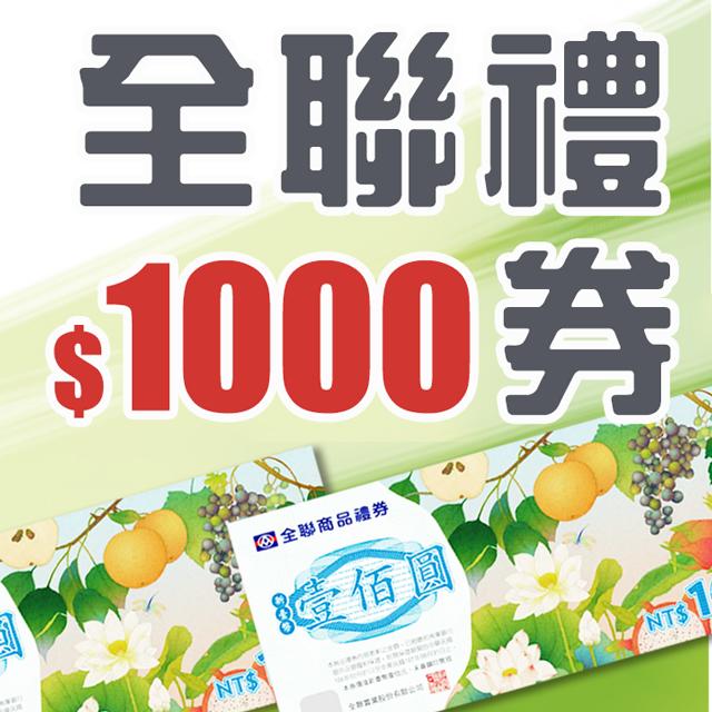 贈品-全聯禮券1000元