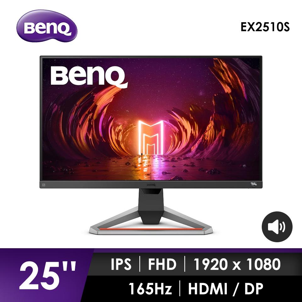BenQ明基 EX2510S 25型165Hz IPS電競螢幕