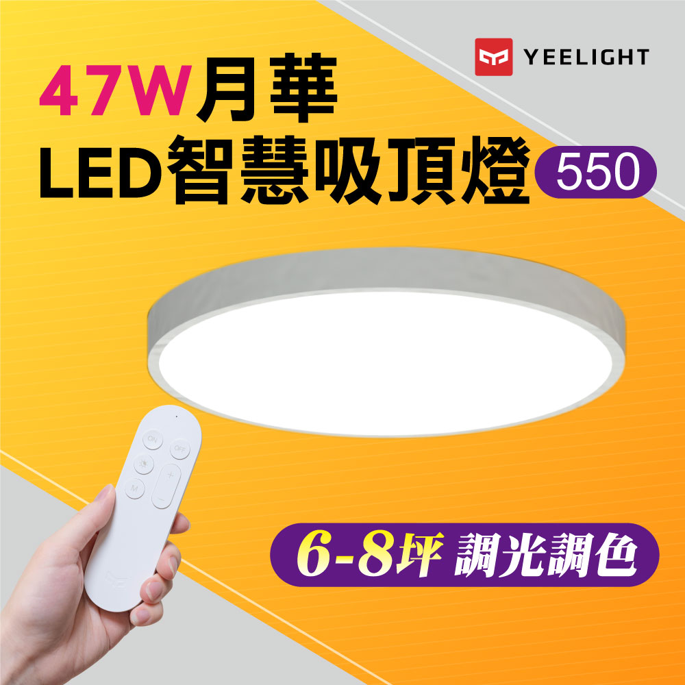 易來Yeelight 月華LED智慧彩光吸頂燈550
