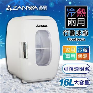 晶華冷熱兩用電子行動冰箱 CLT-16W