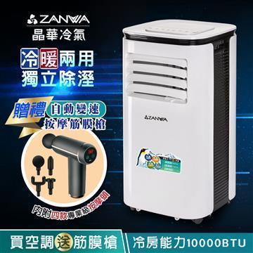 晶華 冷暖型移動式冷氣10000BTU(贈筋膜槍)