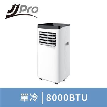 德國JJPRO 清淨型移動式空調 8000Btu