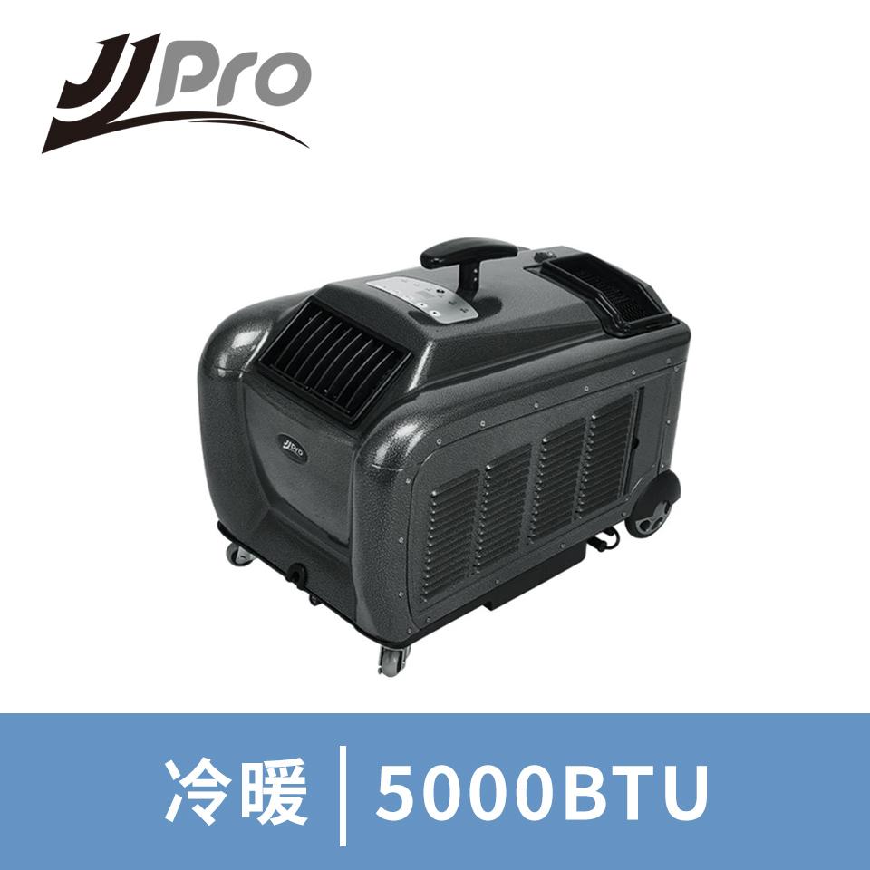 德國JJPRO 露營冷暖移動式空調 5000Btu