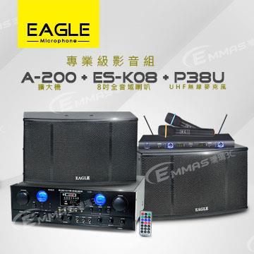 EAGLE 卡拉OK影音組A-200+ES-K08+P38U