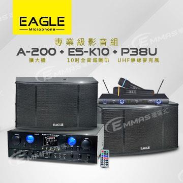 EAGLE 卡拉OK影音組A-200+ES-K10+P38U