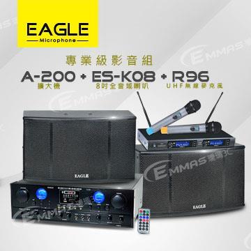 EAGLE 卡拉OK影音組A-200+ES-K08+R96