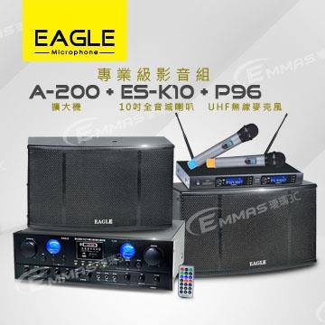 EAGLE 卡拉OK影音組A-200+ES-K10+R96