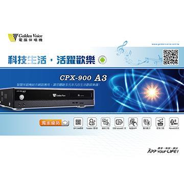 金嗓公司 CPX-900 A3 智慧點歌機(伴唱機)