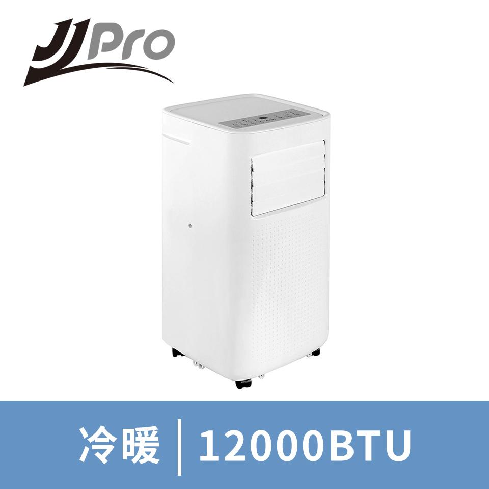 德國JJPRO WiFi冷暖型移動式空調 12000Btu