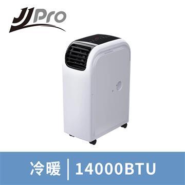 德國JJPRO WiFi冷暖旗艦移動空調 14000Btu