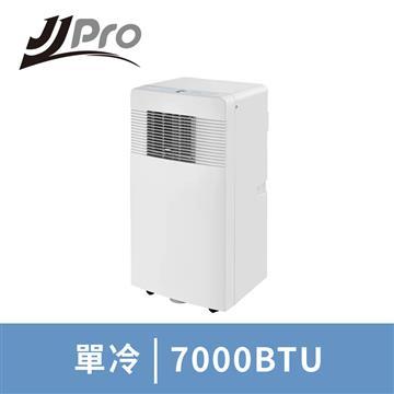 德國JJPRO R32低噪型移動式空調 7000Btu