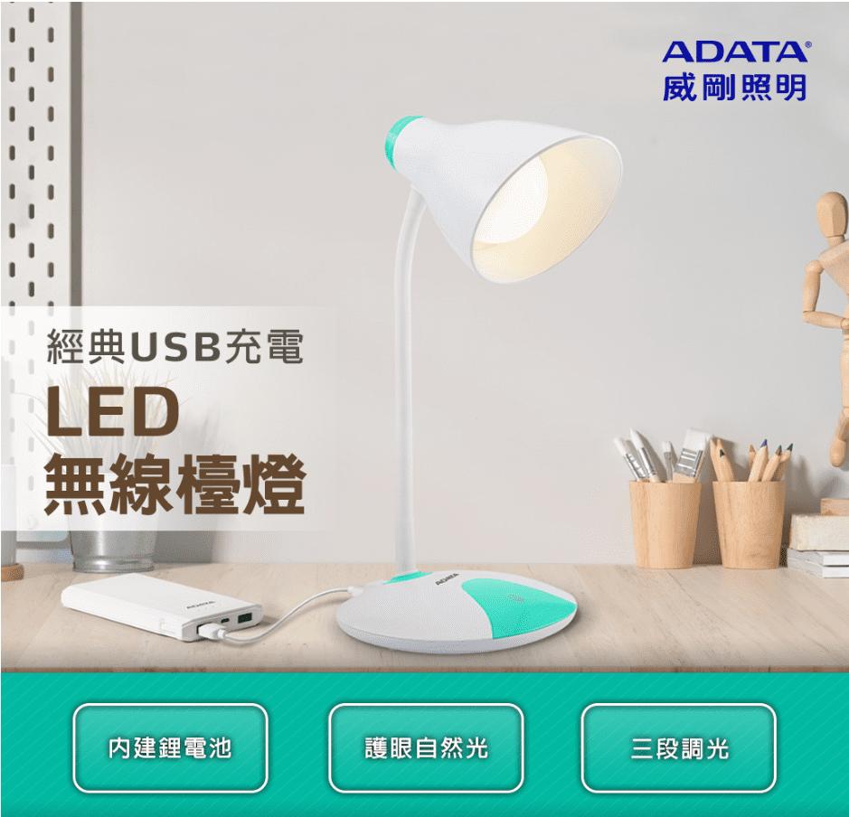 ADATA 威剛經典USB充電LED檯燈 LDK304