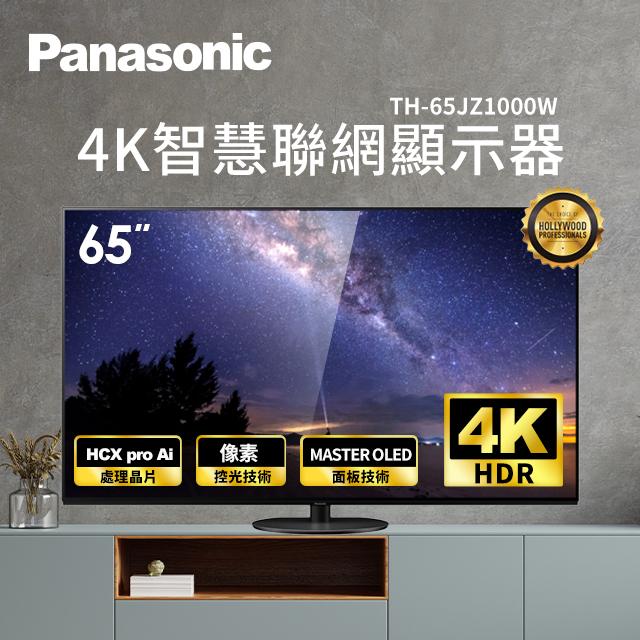 國際牌Panasonic 65型OLED 4K智慧聯網顯示器