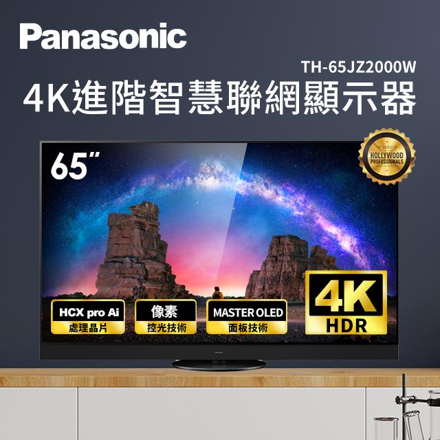 國際牌Panasonic 65型OLED 4K進階智慧聯網顯示器