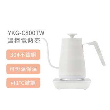 YAMAZEN YKG-C800TW溫控電熱壺-白色
