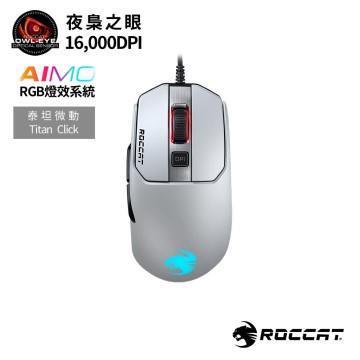 ROCCAT KAIN 122 AIMO RGB電競滑鼠-白
