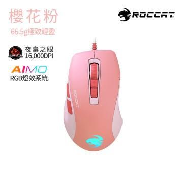 ROCCAT KonePure Ultra魔幻豹 電競滑鼠-夜梟輕量版