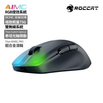 ROCCAT KONE Pro Air 無線電競滑鼠-黑