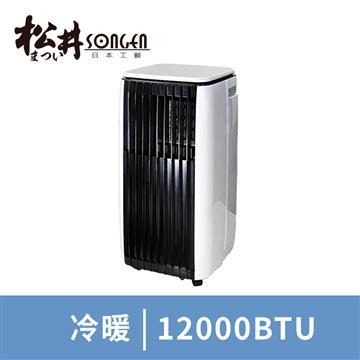 松井 冷暖型移動式冷氣12000BTU(SG-A819CH)