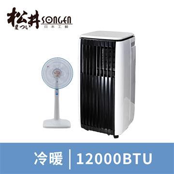 松井 SG-A819CH冷暖移動冷氣12000BTU贈立扇