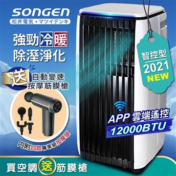 松井SG-A819CH冷暖移動冷氣12000BTU+筋膜槍