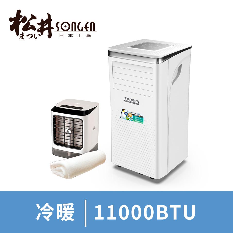松井 冷暖移動冷氣11000BTU贈冰涼扇+薄毯