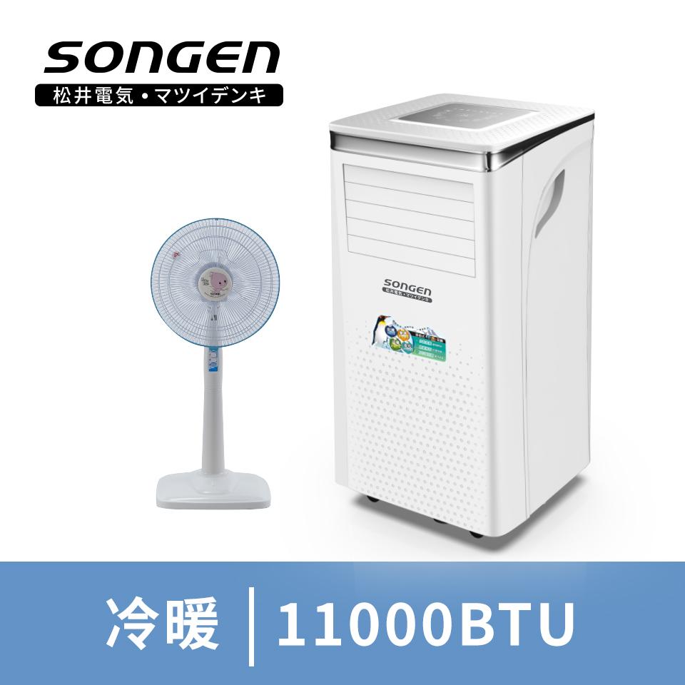 松井 冷暖移動冷氣11000BTU贈14吋立扇