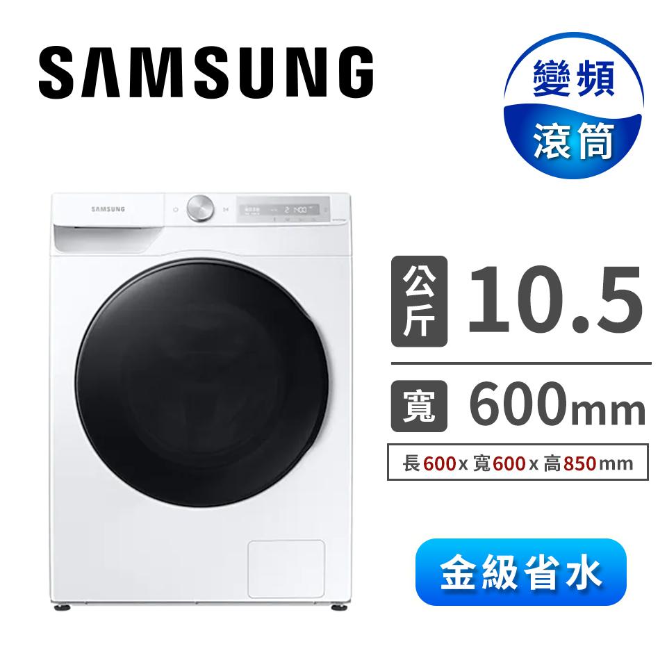 三星 SAMSUNG 10.5公斤洗脫烘滾筒洗衣機(Auto)