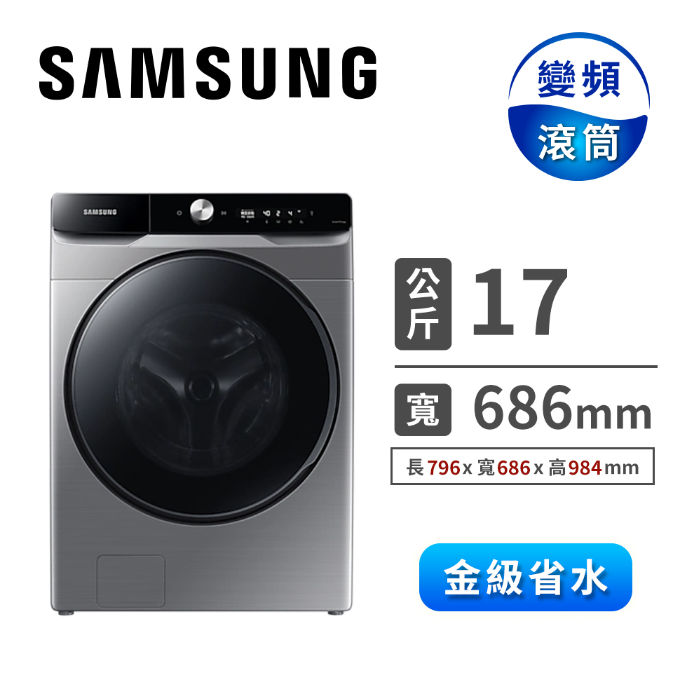 三星 SAMSUNG 17公斤洗脫烘滾筒洗衣機(Auto)