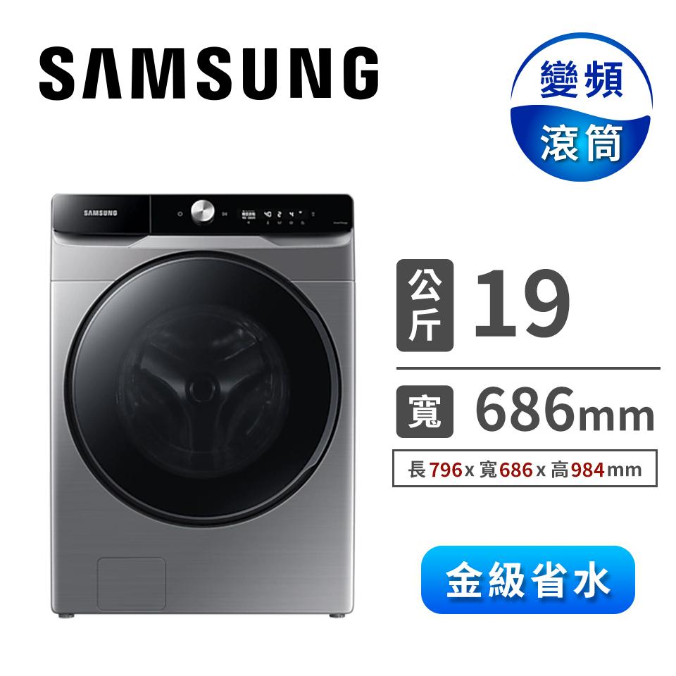 三星 SAMSUNG 19公斤洗脫烘滾筒洗衣機