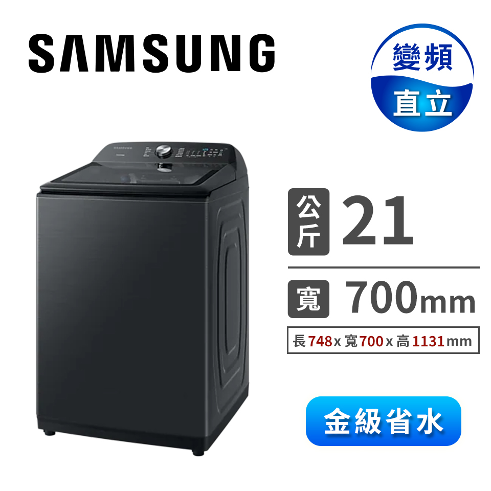 SAMSUNG 21公斤智慧觸控系列變頻洗衣機