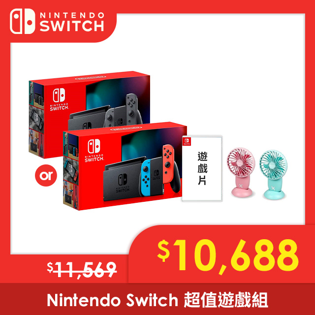 Nintendo Switch 超值遊戲組